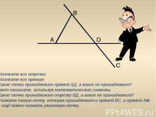 1. Назовите все отрезки:2. Назовите все прямые:3. Какие точки принадлежат прямой