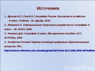 Источники1. Дронов В.П., Ром В.Я. География России. Население и хозяйство. 9 кла