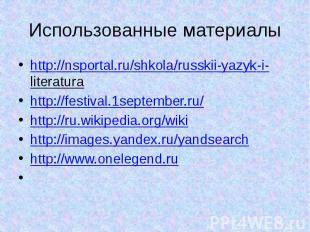 http://nsportal.ru/shkola/russkii-yazyk-i-literatura http://festival.1september.