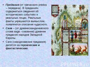 Предания-(от греческого predos – передача). В преданиях содержаться сведения об