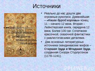 Реально до нас дошли две огромные рукописи. Древнейшая – «Книга бурой коровы» ко