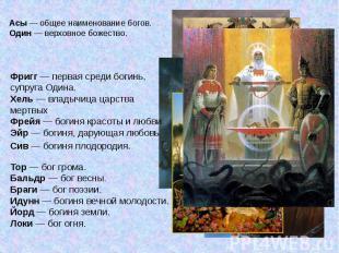 Асы — общее наименование богов.Один — верховное божество. Фригг — первая среди б