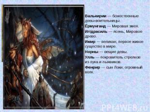 Валькирии — божественные девы-воительницы.Ёрмунганд — Мировая змея.Иггдрасиль —