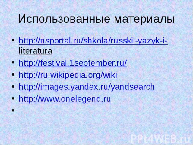 http://nsportal.ru/shkola/russkii-yazyk-i-literatura http://festival.1september.ru/ http://ru.wikipedia.org/wiki http://images.yandex.ru/yandsearchhttp://www.onelegend.ru