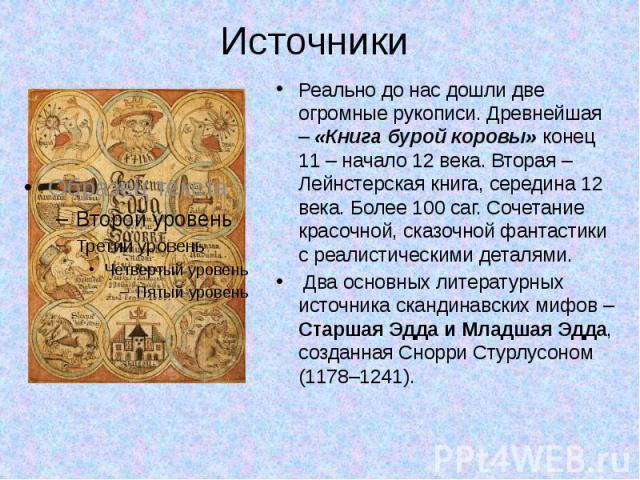 Реально до нас дошли две огромные рукописи. Древнейшая – «Книга бурой коровы» конец 11 – начало 12 века. Вторая – Лейнстерская книга, середина 12 века. Более 100 саг. Сочетание красочной, сказочной фантастики с реалистическими деталями. Два основных…