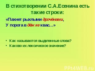 В стихотворении С.А.Есенина есть такие строки: «Пахнет рыхлыми дрочёнами, У поро