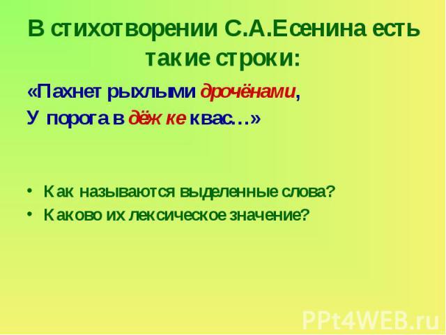В стихотворении С.А.Есенина есть такие строки: «Пахнет рыхлыми дрочёнами, У порога в дёжке квас…»Как называются выделенные слова? Каково их лексическое значение?