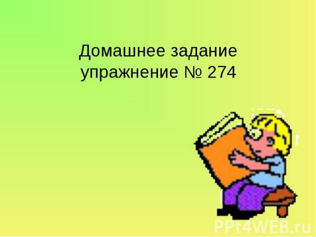Домашнее заданиеупражнение № 274