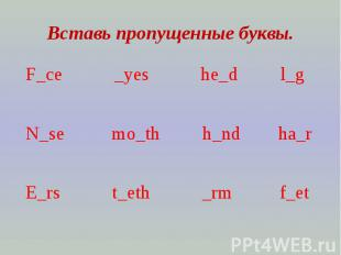 Вставь пропущенные буквы.F_ce _yes he_d l_g N_se mo_th h_nd ha_rE_rs t_eth _rm f