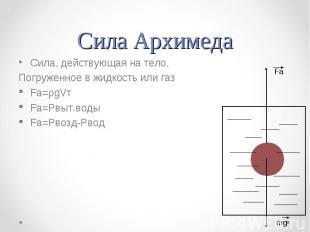 Сила Архимеда Сила, действующая на тело,Погруженное в жидкость или газFa=ρgVтFa=