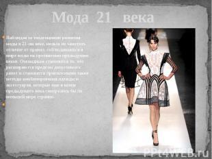 Мода 21 века Наблюдая за тенденциями развития моды в 21-ом веке, нельзя не замет