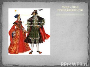 МОДА – ЗНАК ПРИНАДЛЕЖНОСТИ .Выбор одежды свидетельствует о вкусе человека. В ней