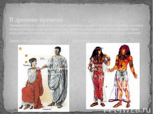 В древние временаПримерно до 4 в. н.э. одежда оставалась простой и незамысловато