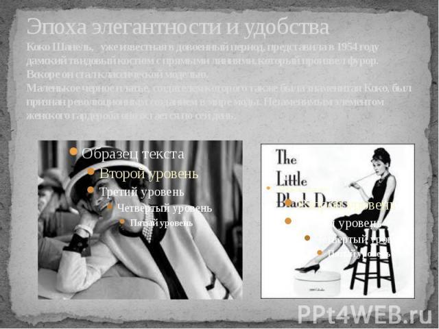 Эпоха элегантности и удобстваКоко Шанель, уже известная в довоенный период, представила в 1954 году дамский твидовый костюм с прямыми линиями, который произвел фурор. Вскоре он стал классической моделью. Маленькое черное платье, создателем которого …