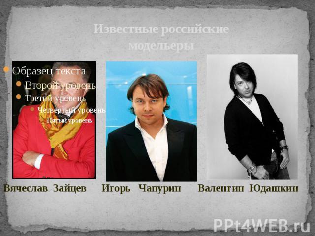 Известные российские модельеры Вячеслав Зайцев Игорь Чапурин  Валентин Юдашкин