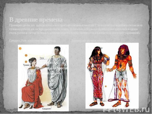 В древние временаПримерно до 4 в. н.э. одежда оставалась простой и незамысловатой. У большинства людей она состояла из туники и рубахи, а в холода накидывали плащ. И богатые, и бедные в одной стране одевались в одном стиле, разница состояла лишь в к…