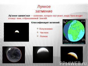Лунное затмение Лунное затмение— затмение, которое наступает, когда Луна входит