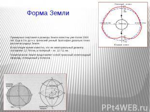 Форма Земли Примерные очертания и размеры Земли известны уже более 2000 лет. Еще