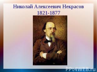 Николай Алексеевич Некрасов1821-1877