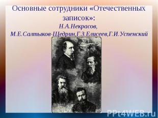 Основные сотрудники «Отечественных записок»:Н.А.Некрасов, М.Е.Салтыков-Щедрин,Г.