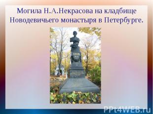Могила Н.А.Некрасова на кладбище Новодевичьего монастыря в Петербурге.