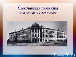 Ярославская гимназияФотография 1890-х годов