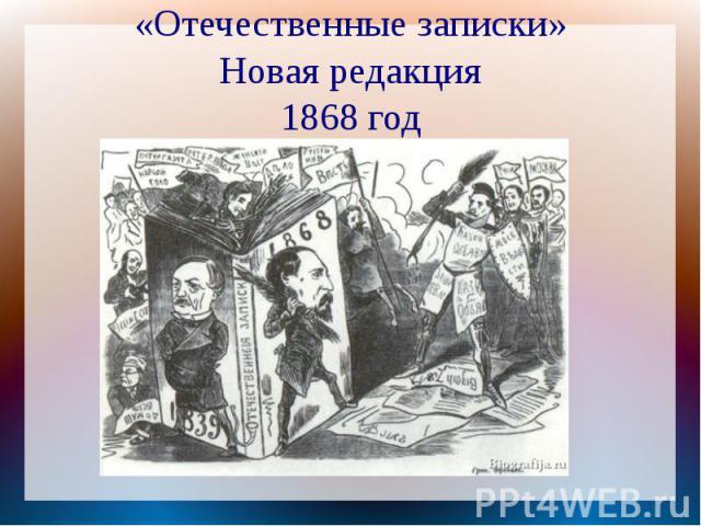 «Отечественные записки»Новая редакция1868 год