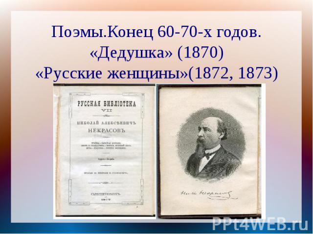 Поэмы.Конец 60-70-х годов.«Дедушка» (1870)«Русские женщины»(1872, 1873)