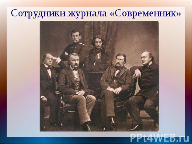 Сотрудники журнала «Современник»