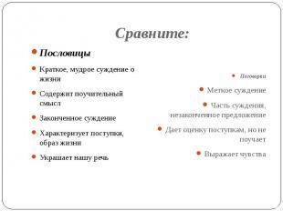 Сравните: ПословицыКраткое, мудрое суждение о жизниСодержит поучительный смыслЗа