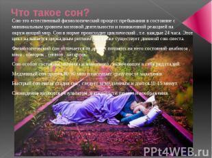 Что такое сон? Сон-это естественный физиологический процесс пребывания в состоян