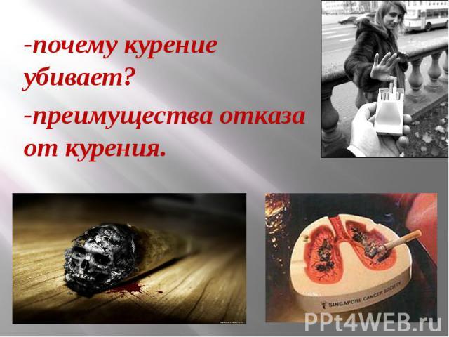-почему курение убивает?-преимущества отказа от курения.