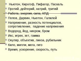Ньютон, Кирхгоф, Пифагор, ПаскальПротий, дейтерий, натрий, тритийРабота, энергия