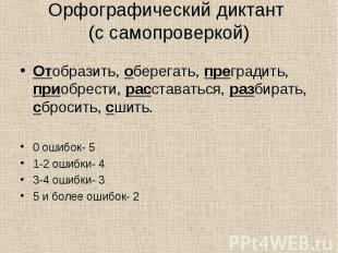 Орфографический диктант (с самопроверкой) Отобразить, оберегать, преградить, при