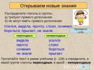 Открываем новые знания Распределите глаголы в группы:а) требуют прямого дополнен
