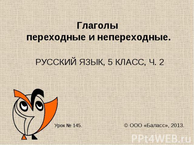 Глаголы переходные и непереходные РУССКИЙ ЯЗЫК, 5 КЛАСС, Ч. 2