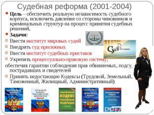 Цель – обеспечить реальную независимость судебного корпуса, исключить давление с