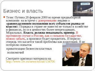 Тезис Путина 28 февраля 2000 во время предвыборной компании на встрече с доверен