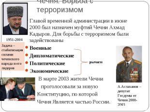Главой временной администрации в июне 2000 был назначен муфтий Чечни Ахмад Кадыр
