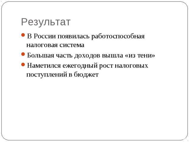 В России появилась работоспособная налоговая системаБольшая часть доходов вышла «из тени»Наметился ежегодный рост налоговых поступлений в бюджет
