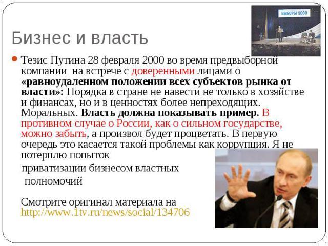 Тезис Путина 28 февраля 2000 во время предвыборной компании на встрече с доверенными лицами о «равноудаленном положении всех субъектов рынка от власти»: Порядка в стране не навести не только в хозяйстве и финансах, но и в ценностях более непреходящи…