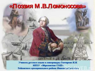 «Поэзия М.В.Ломоносова» Учитель русского языка и литературы Гончарова И.И. МКОУ