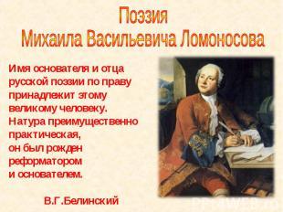 Поэзия Михаила Васильевича Ломоносова Имя основателя и отца русской поэзии по пр