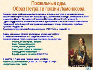 Похвальные оды. Образ Петра I в поэзии Ломоносова Большая часть од Ломоносова бы