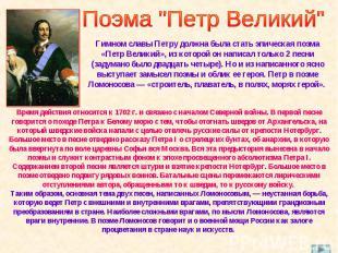 """Поэма """"Петр Великий"""" Гимном славы Петру должна была стать эпическая поэма «Петр"""