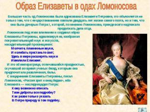 Образ Елизаветы в одах Ломоносова Большая часть од Ломоносова была адресована Ел