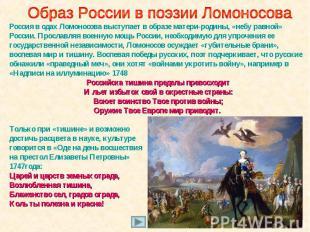 Образ России в поэзии Ломоносова Россия в одах Ломоносова выступает в образе мат
