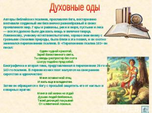 Духовные оды Авторы библейских псалмов, прославляя бога, восторженно воспевали с