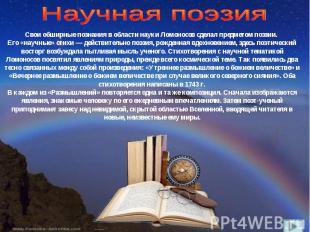 Научная поэзия Свои обширные познания в области науки Ломоносов сделал предметом