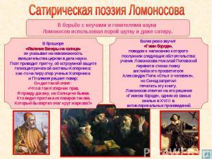 Сатирическая поэзия Ломоносова В борьбе с неучами и гонителями науки Ломоносов и